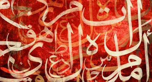 Pin by heba moh d on all arabic islamic calligraphy