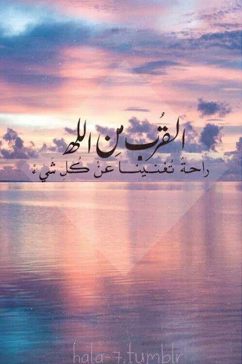 اللهم ق ر ب نا إليك بالقول والعمل الصالح Islamic Pictures Quran Quotes Love Islam Facts