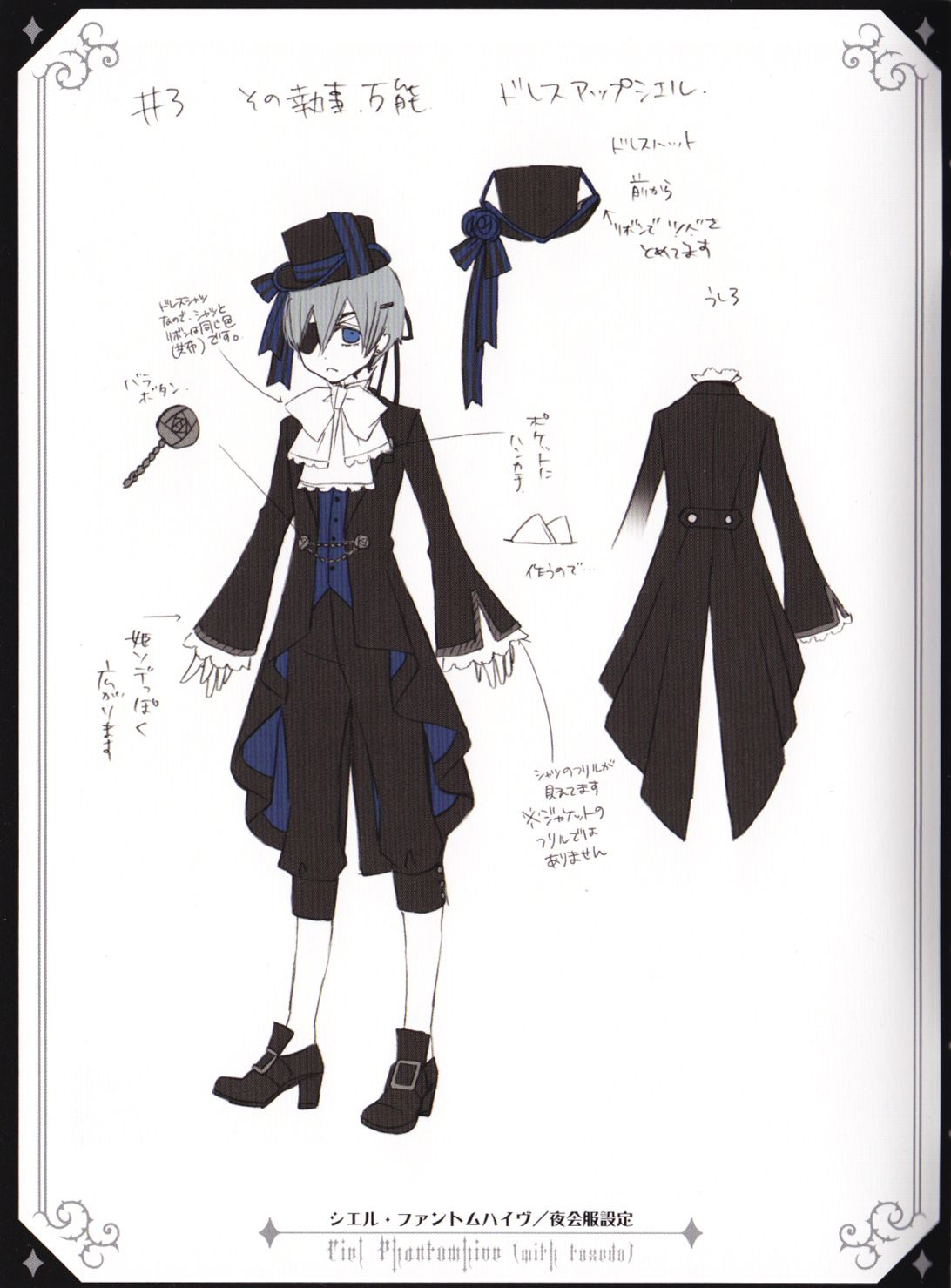 Ciel Phantomhive (Black) Ball Outfit Projects to Try