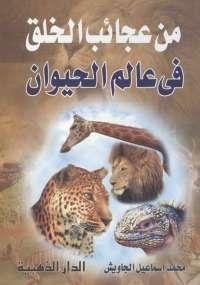 تحميل كتاب من عجائب الخلق فى عالم الحيوان Pdf مجانا ل محمد الجاويش كتب Pdf يحتوى هذا الكتاب عجائب الخلق فى عالم ال Download Books Free Books Download Books