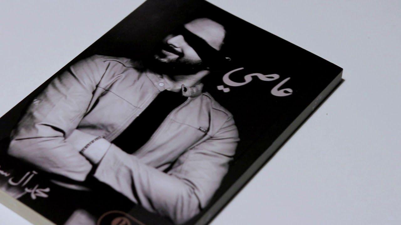 تحميل كتاب عاصي محمد ال سعيد Pdf كاملة مجانا يسرنا في هذا الكتاب ان نعرض عليكم رابط التنزيل المباشر لكتاب عاصي Pdf Books Reading Pdf Books Download Pdf Books