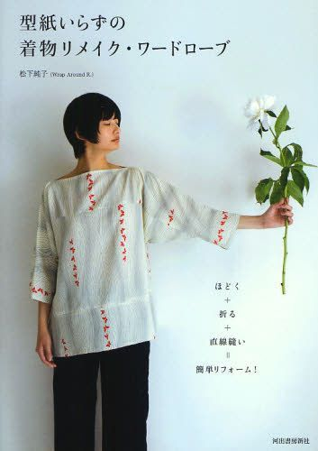 Kimono Remake Wardrobe Japanese Sewing Pattern Book For Women