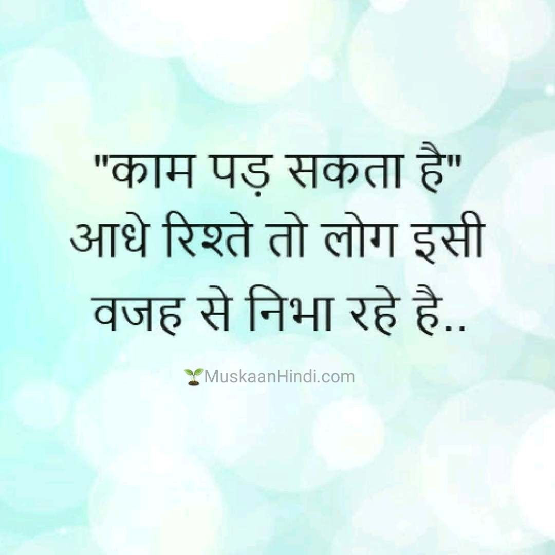 Pin on लाईफ Quotes