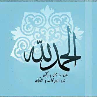 الحمدلله Caligraphy Arabic Calligraphy Calligraphy