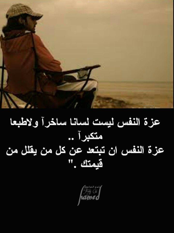 عزه النفس Cool Words Arabic Words Best Quotes
