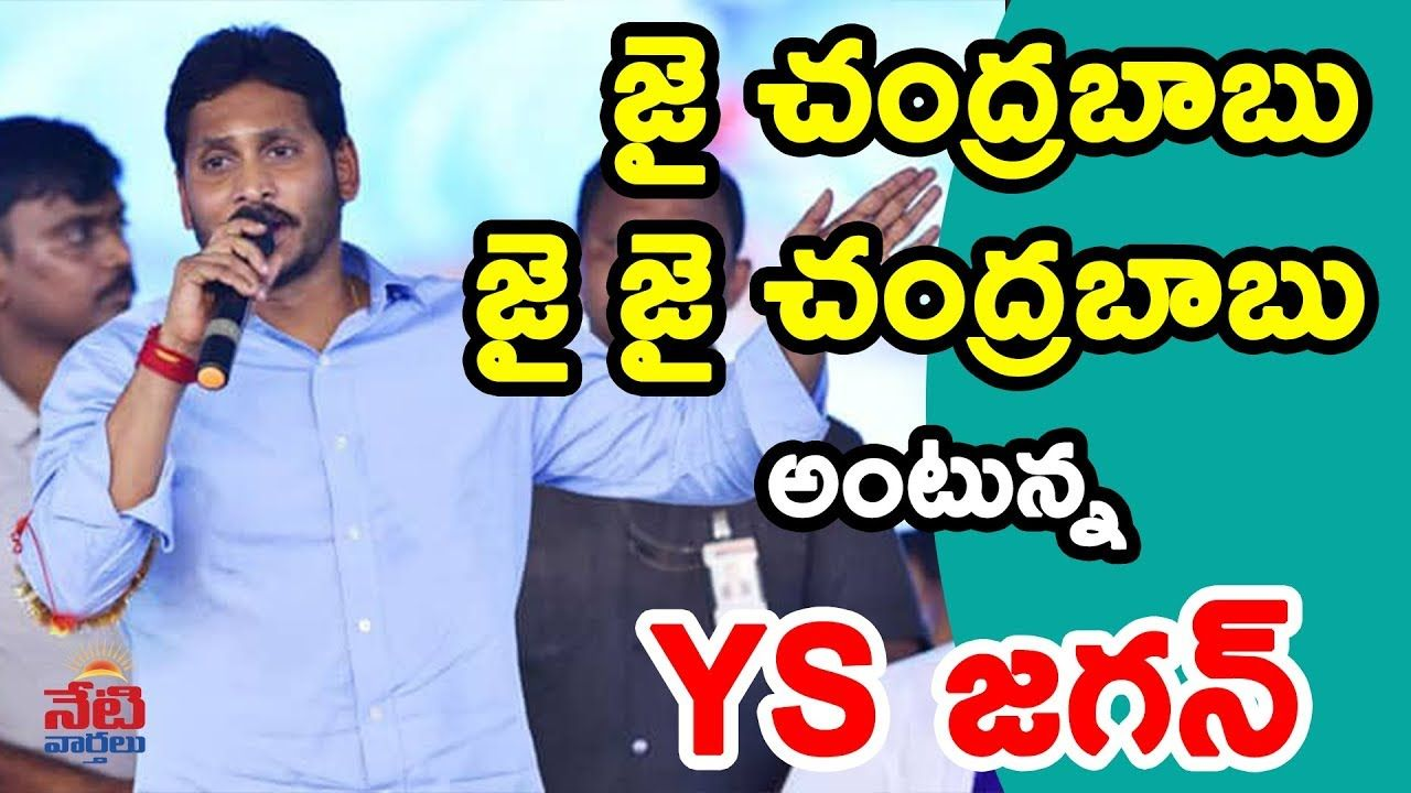 YS Jagan Giving Counter to CM Chandrababu | YS Jagan vs Chandrababu