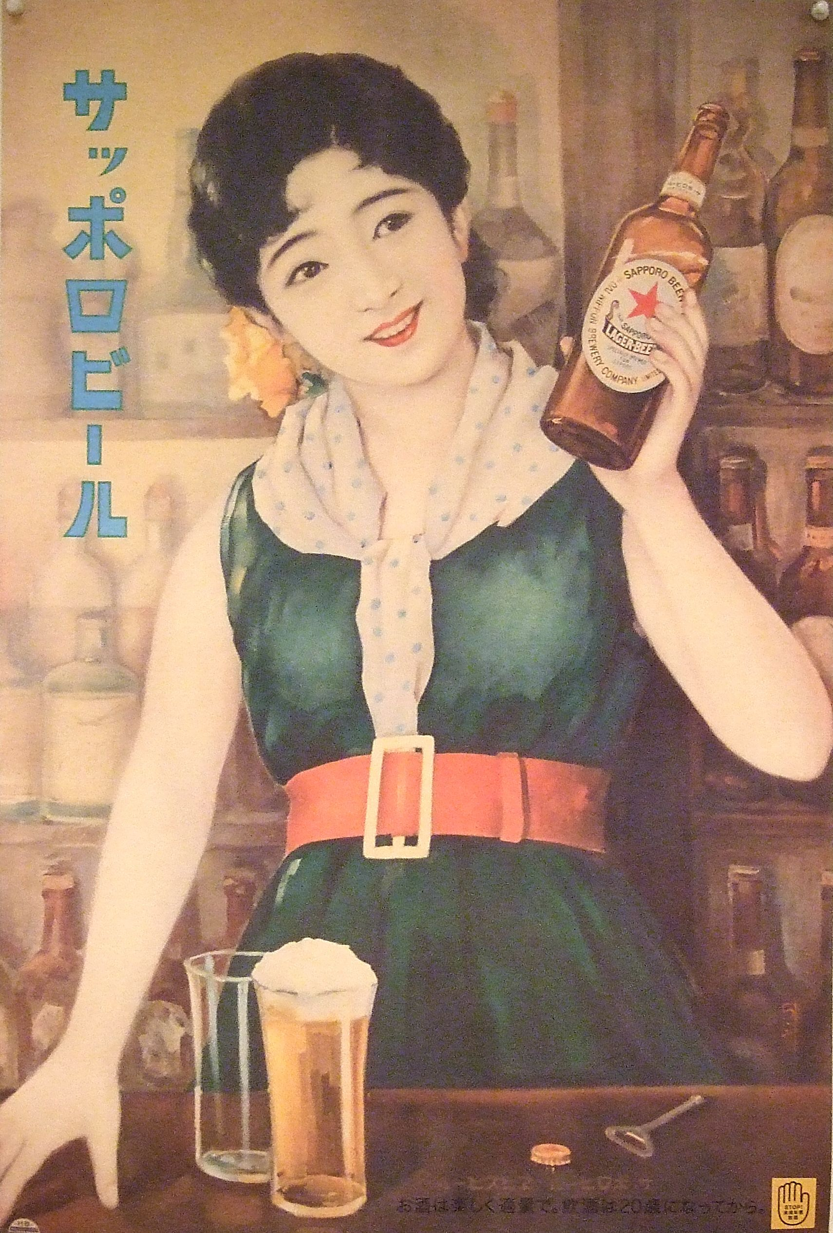 Curiously vintage japanese beer ads topic has