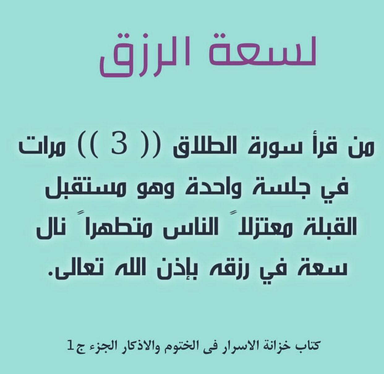 Pin By محمود ابو شروق On دعاء Islamic Love Quotes Quran Quotes Love Islam Facts