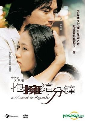 A Moment To Remember Must Remember To Watch This A Moment To Remember Film Photos A Moment To Remember Korean