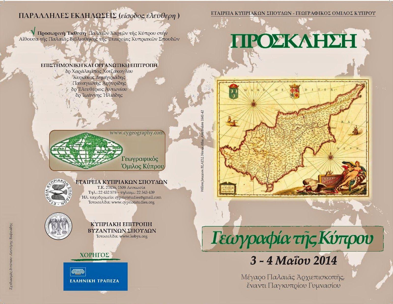 ΕΤΑΙΡΕΙΑ ΚΥΠΡΙΑΚΩΝ ΣΠΟΥΔΩΝ Society of Cypriot Studies: ΤΡΕΧΟΥΣΕΣ ΕΚΔΗΛΩΣΕΙΣ _Upcoming Events