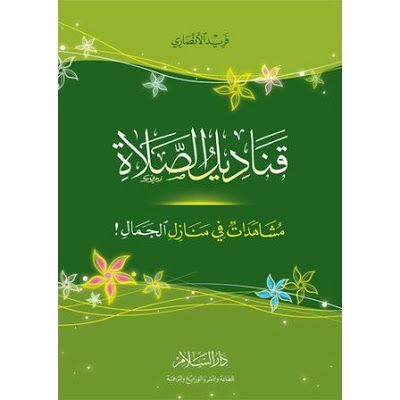 كتاب قناديل الصلاة فريد الانصاري pdf