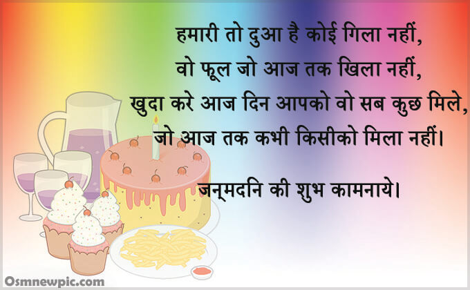 Birthday Wishes For Brother In Hindi Shayari Birthday Wishes For Brother Birthday Wishes For Friend Birthday Wish For Husband