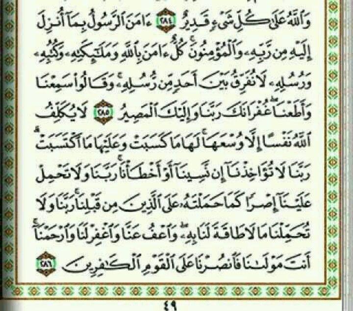 اواخر سورة البقرة Holy Quran Book Quran Book Quran Recitation