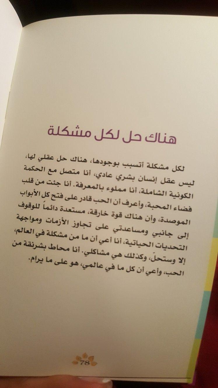 تحميل كتب لويز هاي pdf