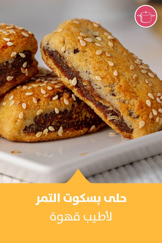 حلى بسكوت التمر Recipe In 2021 Recipes Food Bread