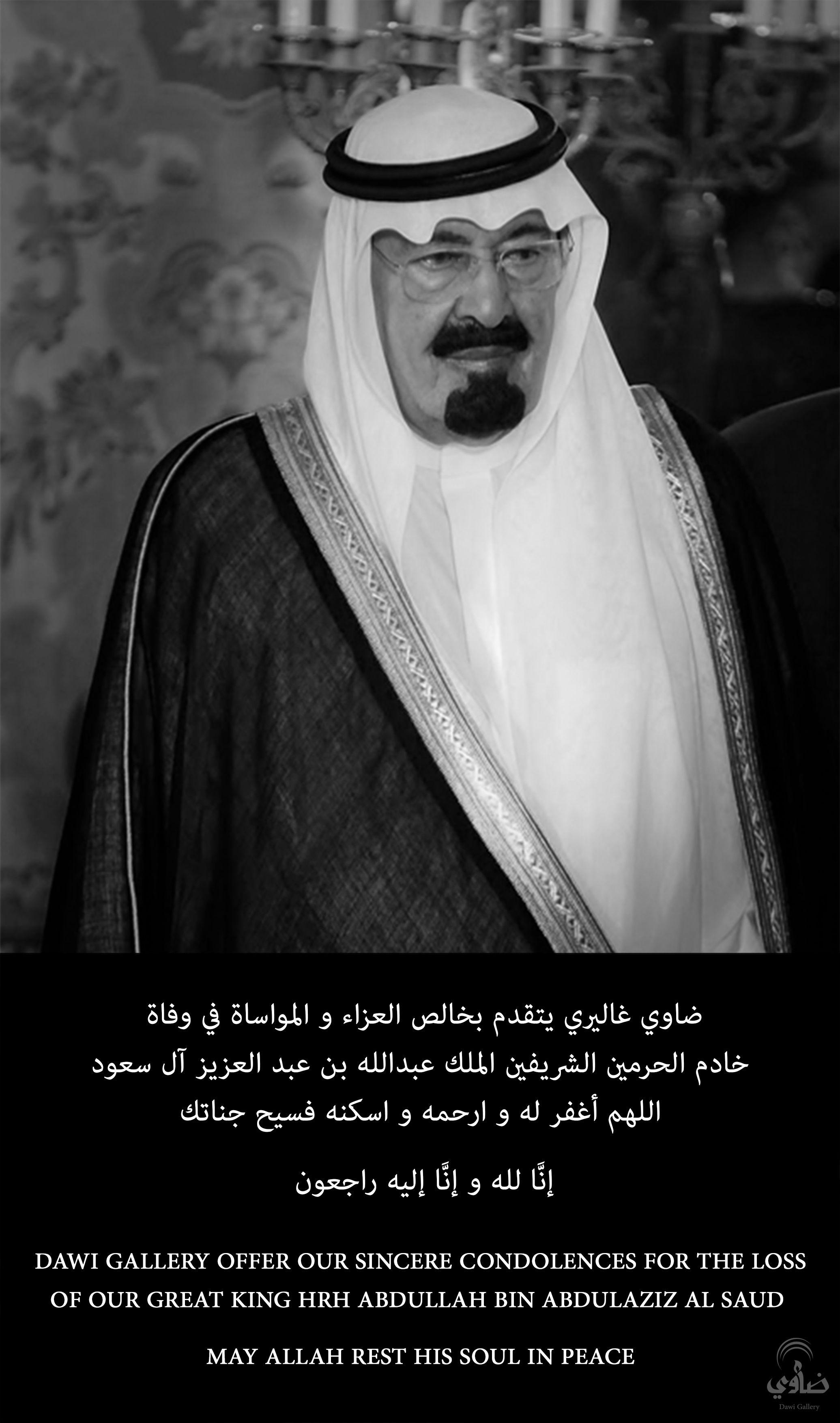 خالص العزاء لفقدان خادم الحرمين الشريفين الملك عبدالله بن