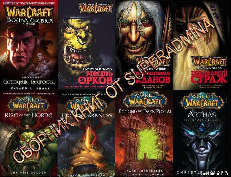 Книги world of warcraft скачать с торрента