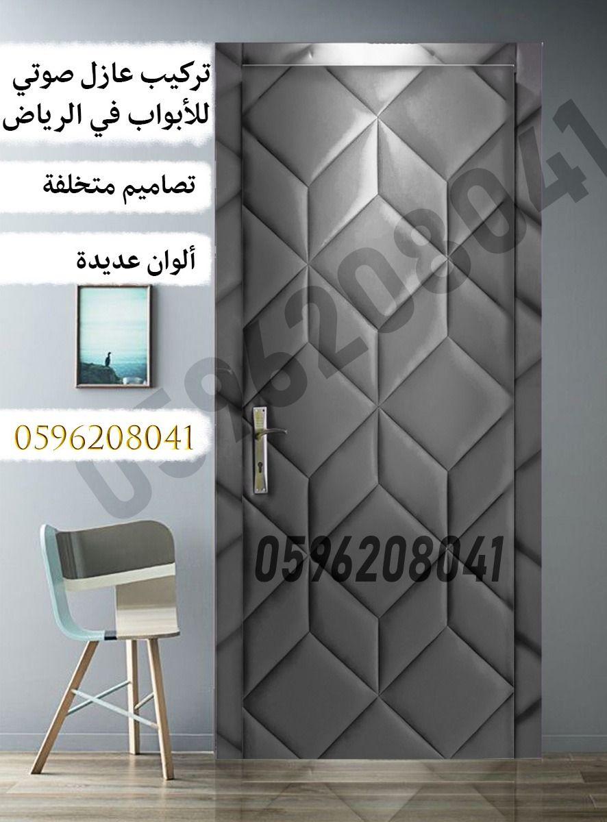 تجليد وعزل الصوت للابواب في الرياض 0596208041