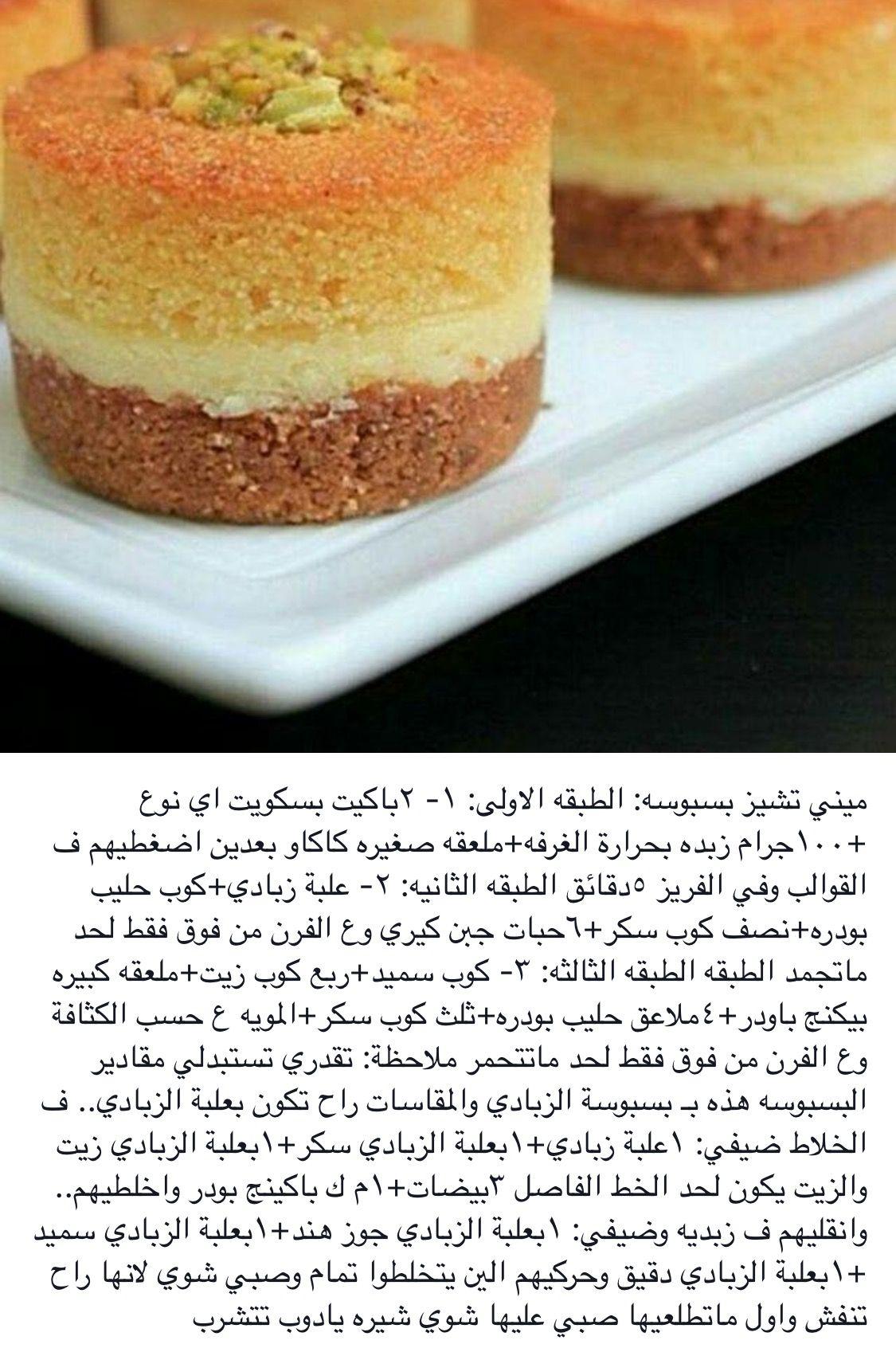 ميني تشيز البسبوسة Arabic Dessert Ramadan Sweets Desserts