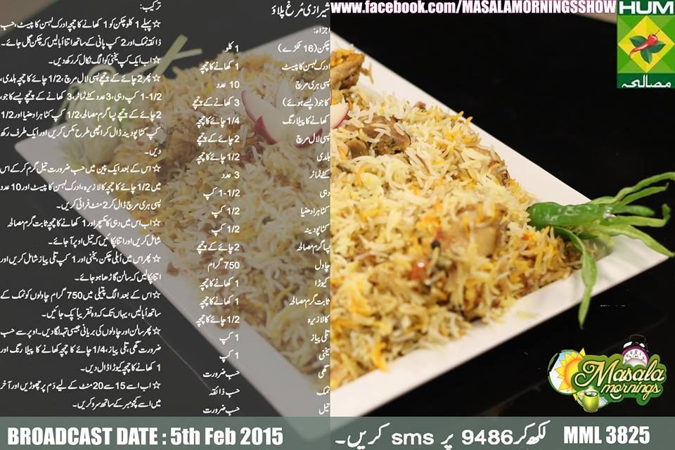 Chana Pulao Recipe By Shireen Anwer