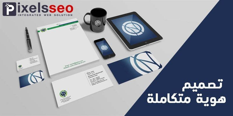 تصميم هوية كاملة Solutions Electronic Products Mix Photo