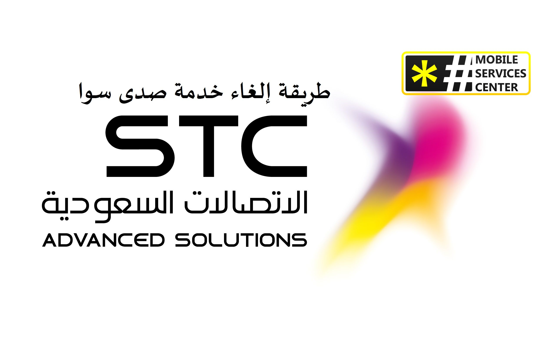 طريقة إلغاء خدمة صدى سوا Tech Company Logos Company Logo Solutions