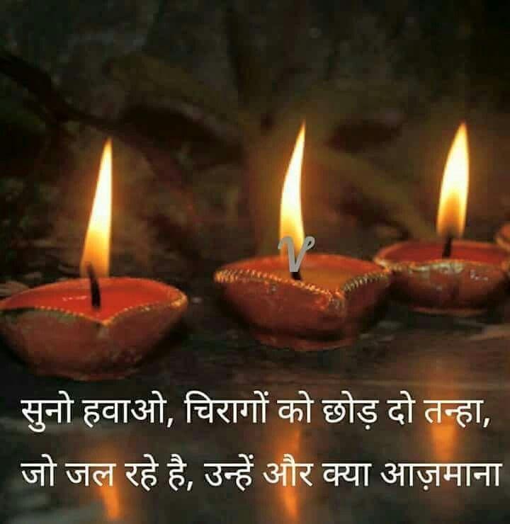 Aur Kya Ajmanarahul Quotes Hindi Quotes Hindi Qoutes Urdu