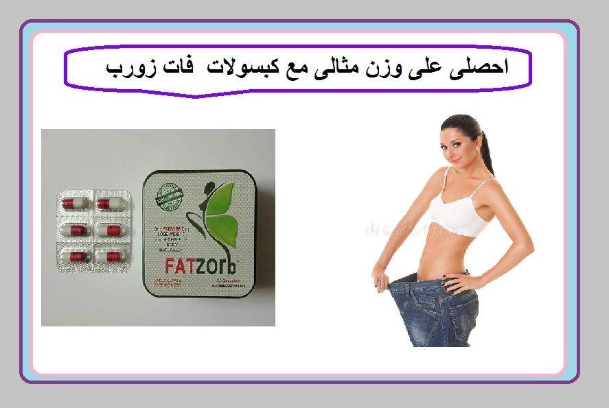 احصلى على وزن مثالى مع كبسولات فات زورب Convenience Store Products
