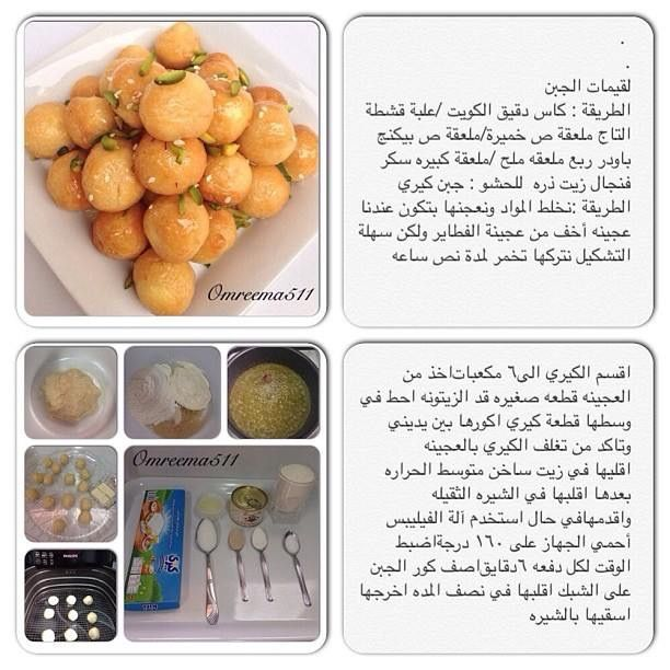 لقيمات الجبن Recipes Delicious Instagram Photo