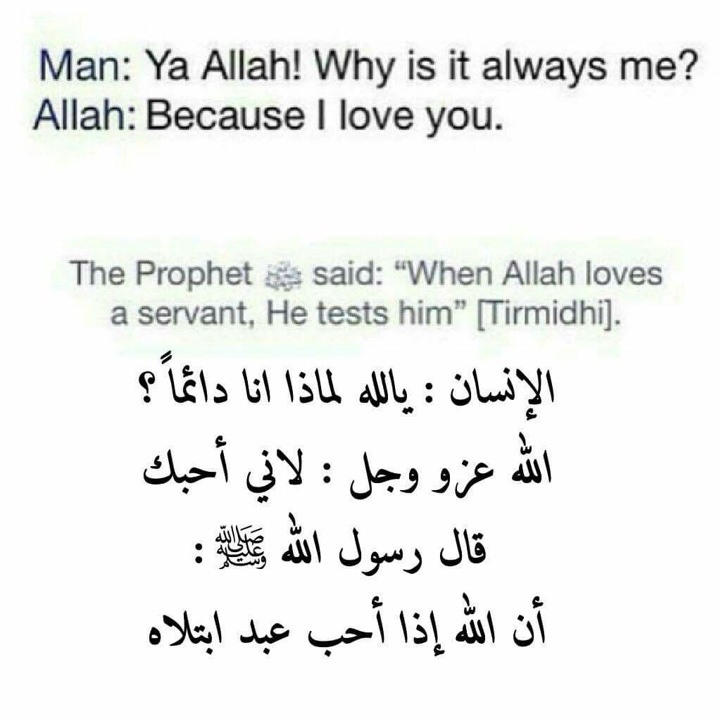 Allah U Akbar Cool Words Allah Love Because I Love You