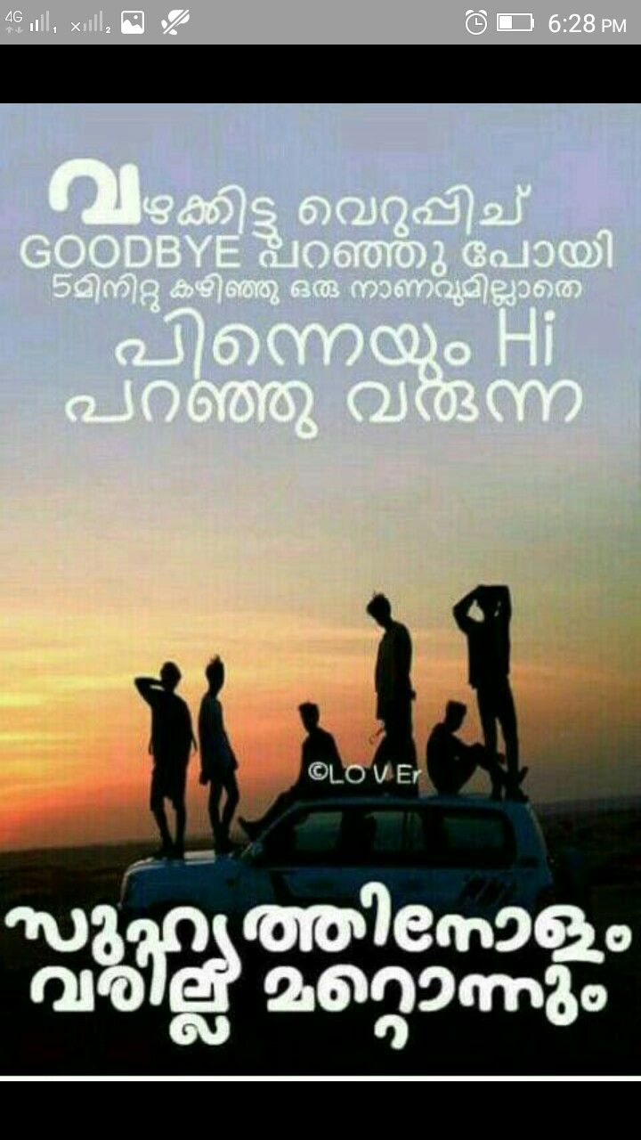 Pin By Lal On Malayalamമലയള Quotes Malayalam Quotes