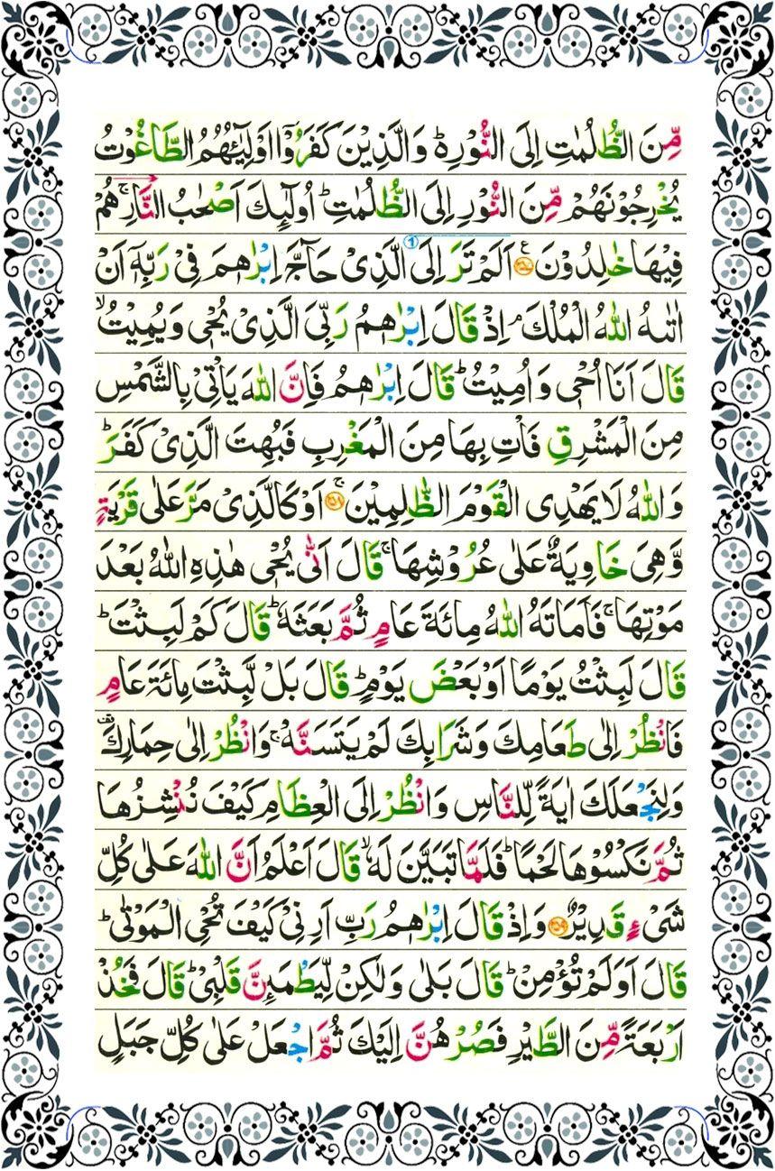 Surah Baqarah Page 38