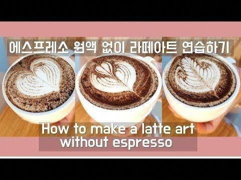 [Tip] 에스프레소 추출없이 라떼아트 연습하기(2) how to make latte art without espresso machine at homeㅣhome cafe - YouTube #latteart #makingcoffeetips #espressoathome [Tip] 에스프레소 추출없이 라떼아트 연습하기(2) how to make latte art without espresso machine at homeㅣhome cafe - YouTube #latteart #makingcoffeetips #espressoathome