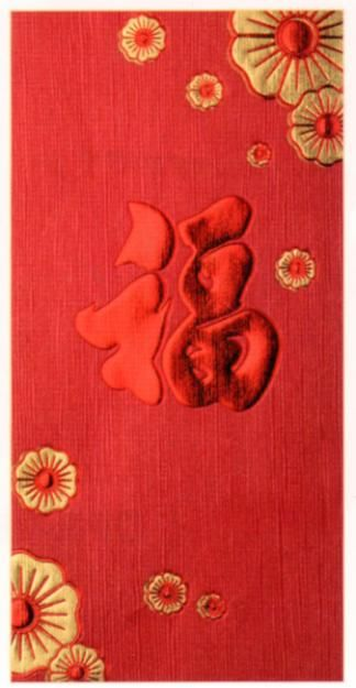 chinese new year red envelope with chinese character fook meaning good fortune - Chinese New Year Red Envelope