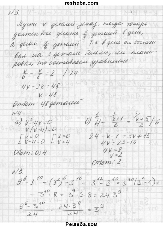 Лабораторные работы по книге в.в серебряков п.г балан 8 класс