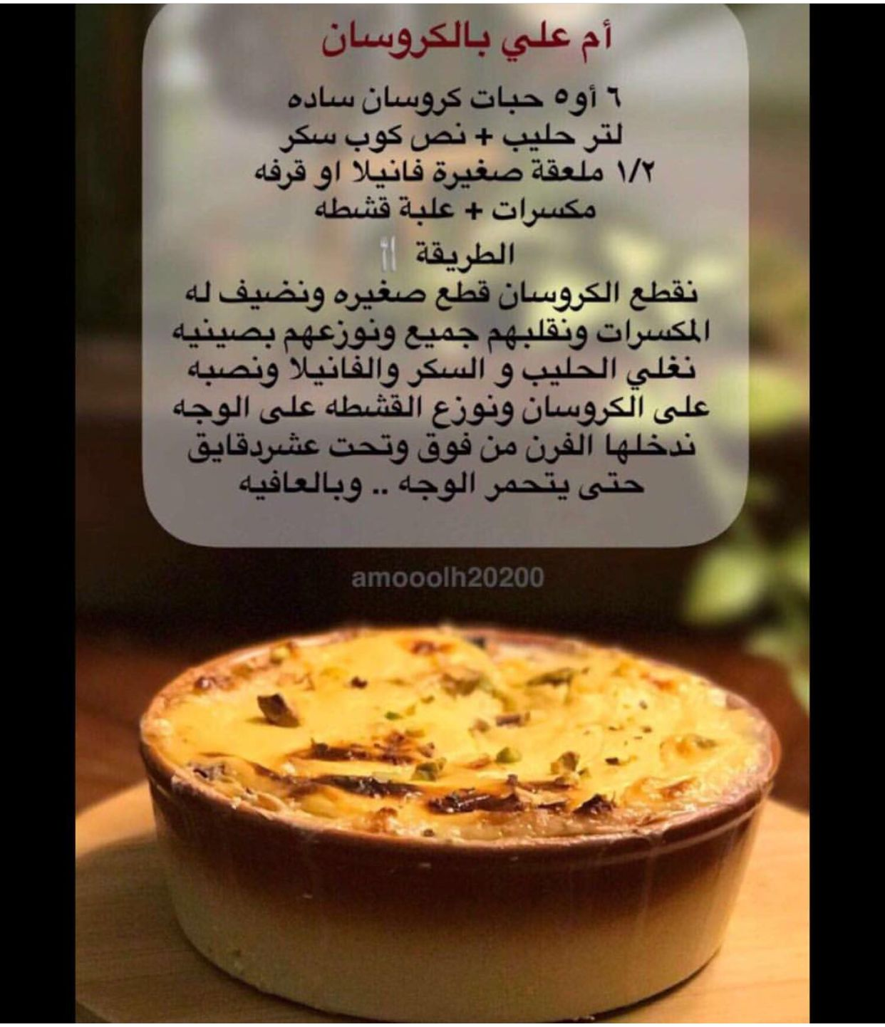 ام علي Pastry Puff Pastry Ramekins