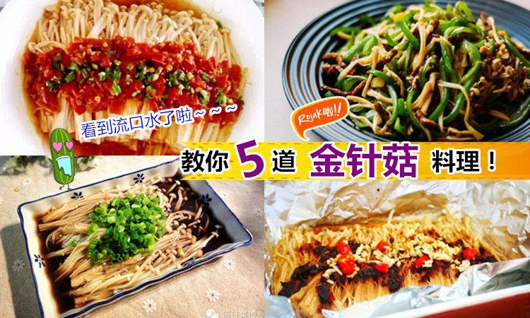 5道金针菇料理 别只会用来当火锅材料了 教你几个超简单的食谱 金针菇这样煮简直色香味俱全啊 太赞了