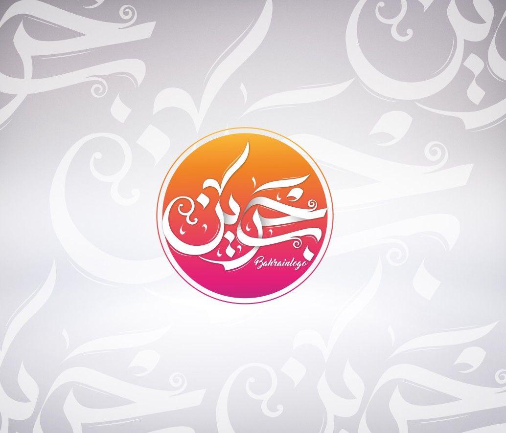 تم تغيير هويتنا بحرين لوغو خط السنبلي Calligraphy Arabiccalligraphy Neon Signs Neon Enamel Pins