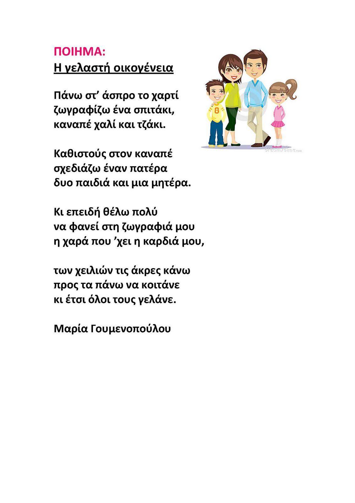 ποιημα νηπιαγωγειο οικογενεια - Αναζήτηση Google