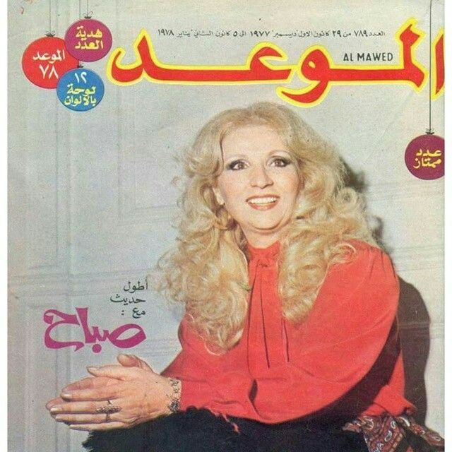 الموعد 5يناير1978 Nostalgia Book Cover People