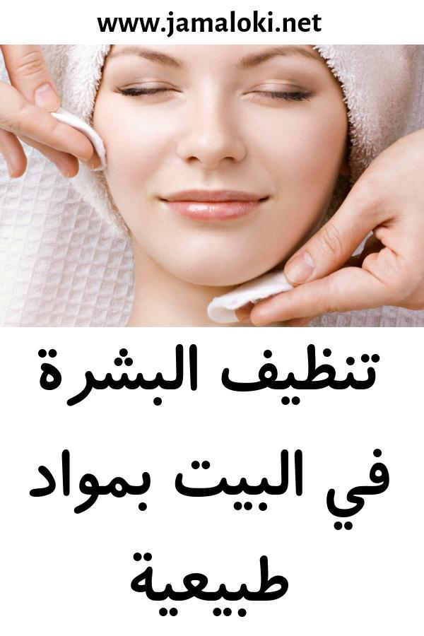 تنظيف البشرة في البيت بمواد طبيعية تنظيفالبشرة البشرة طبيعية Bedroom Decor Poster Movie Posters