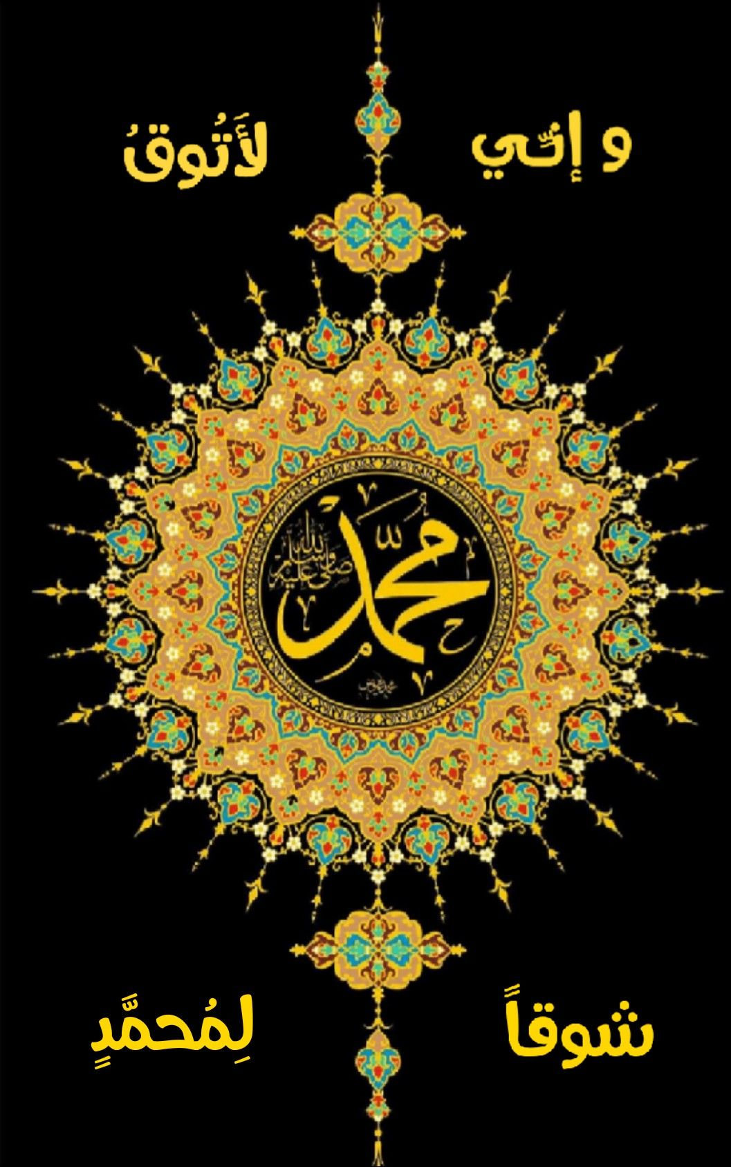 Pin By Muhammed Basha On محمد صلى الله عليه و سلم Islamic Art Calligraphy Islamic Calligraphy Painting Islamic Caligraphy Art