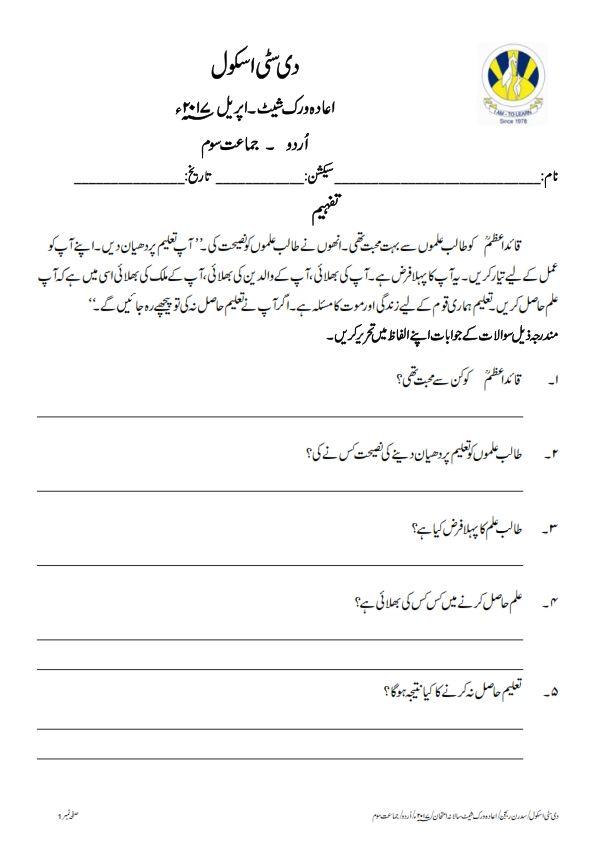 pin by iman ashraf on urdu tafheem reading comprehension worksheets comprehension worksheets. Black Bedroom Furniture Sets. Home Design Ideas
