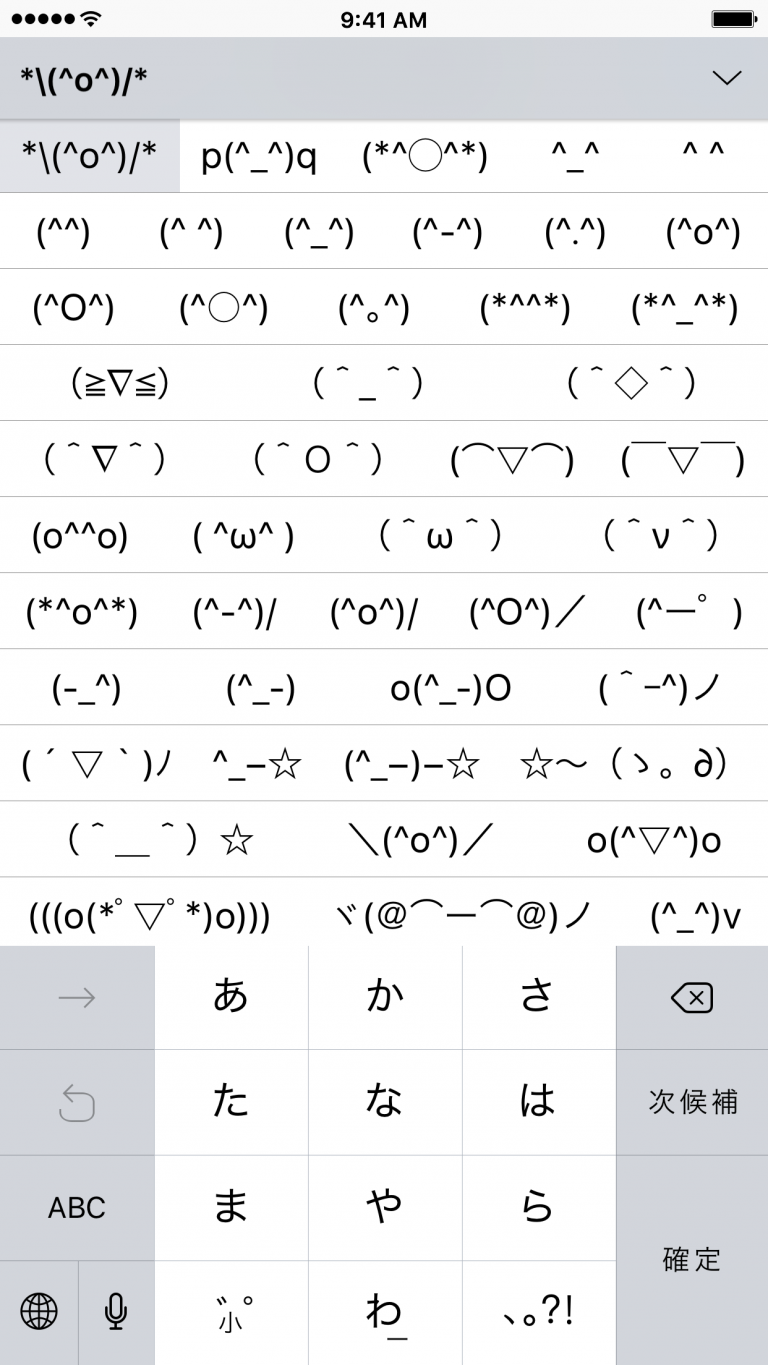 Japanese Keyboard Ascii Faces Full Screen Emoticons Text Cool Text Symbols Text Symbols