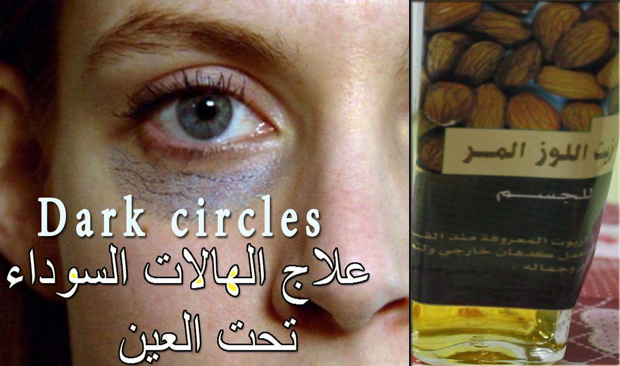 علاج الهالات السوداء تحت العين Dark Circles Art Giving Dark Circles About Me Blog Circle