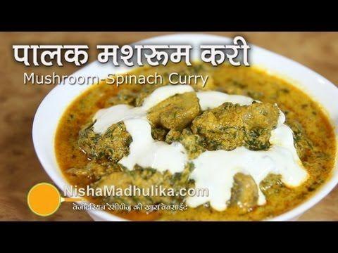 Palak mushroom curry recipe video mushroom spinach curry youtube palak mushroom curry recipe video mushroom spinach curry youtube forumfinder Images