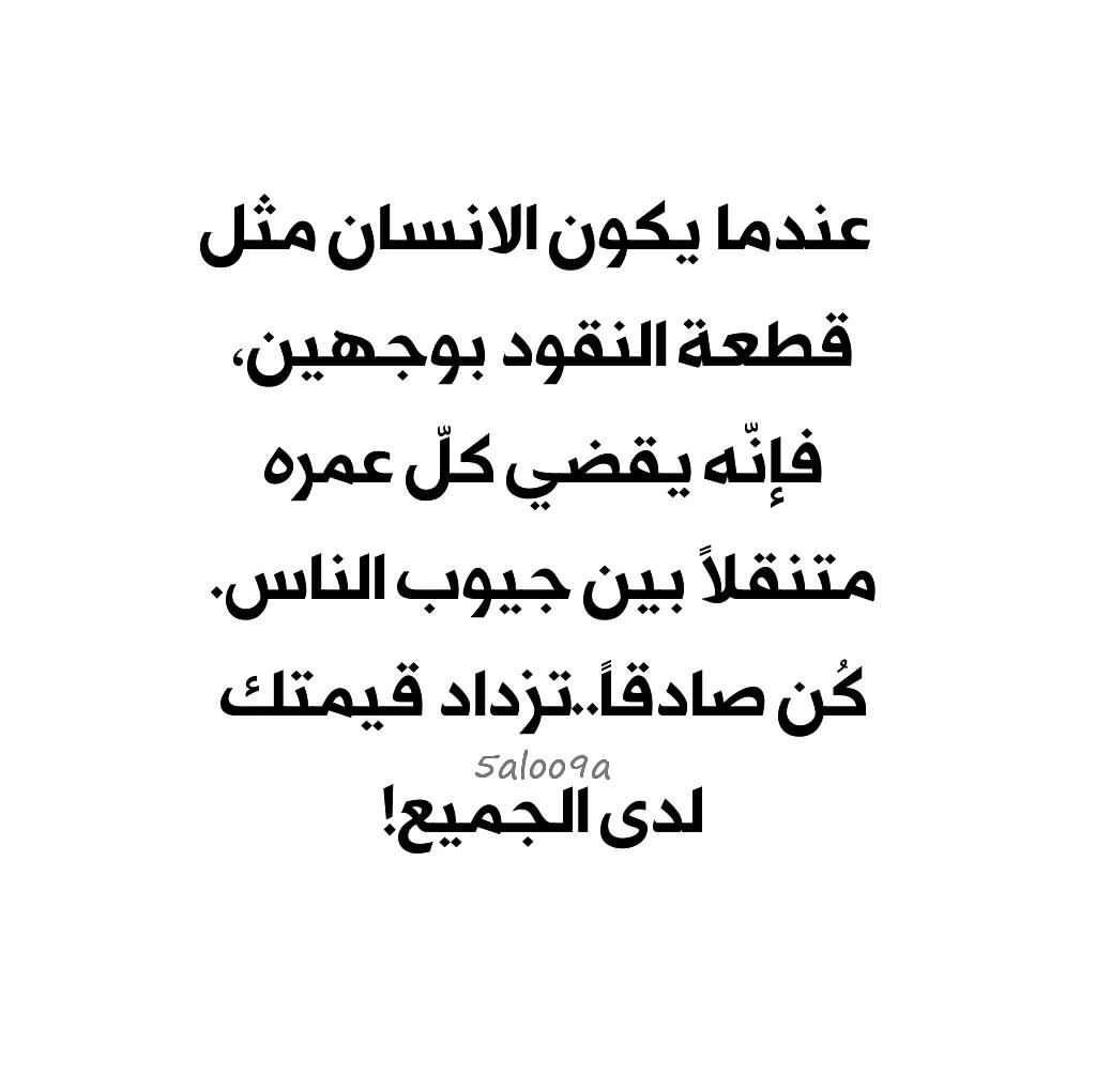 كن صادقا تزداد قيمتك Quotations Words Arabic Words