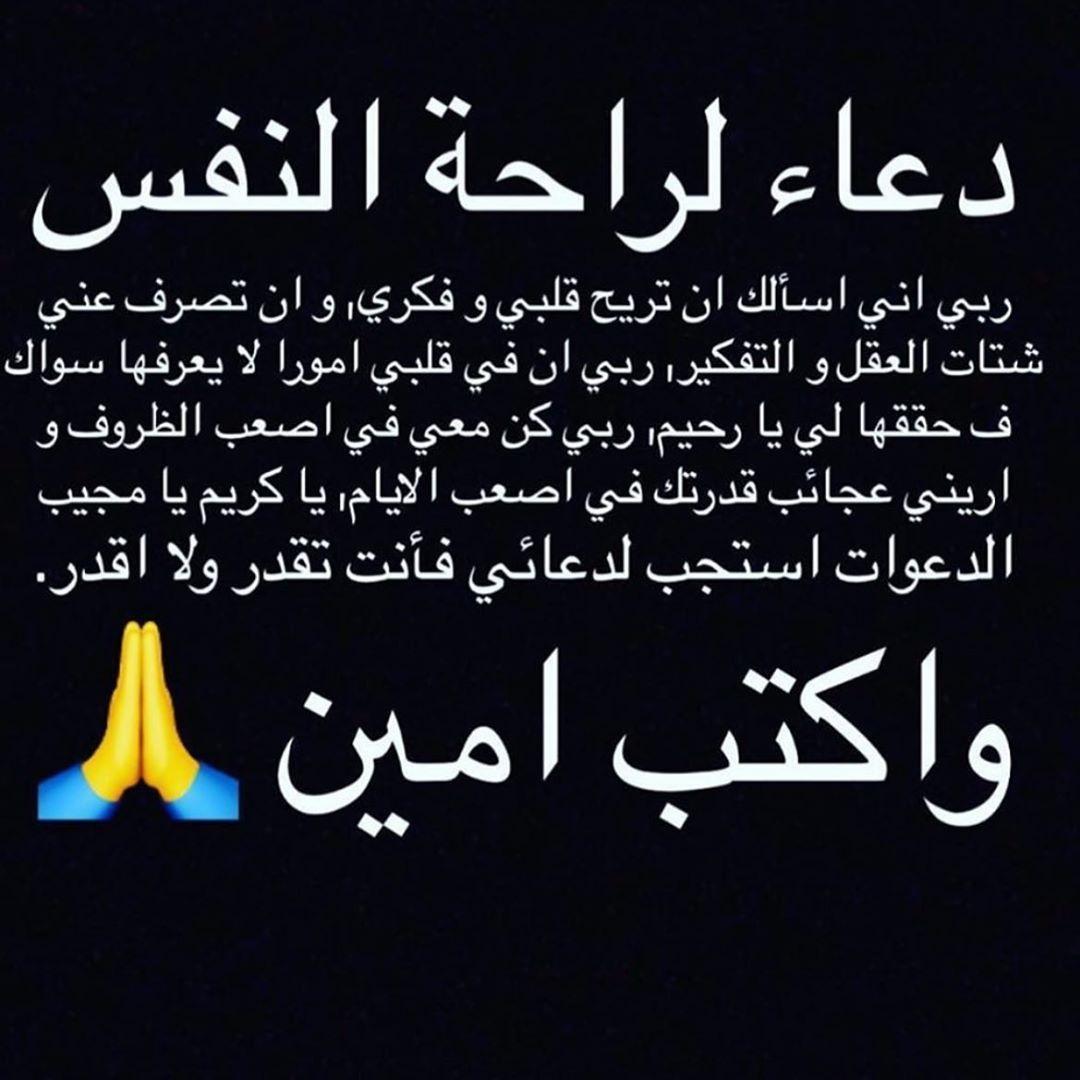 Ad3eya Athkar On Instagram يقين لا حول ولاقوة الا بالله ادعية اذكار ادعية اللهم آمين Quran Quotes Love Islamic Love Quotes Islamic Inspirational Quotes