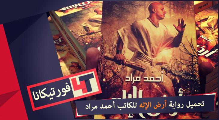 تحميل رواية أرض الإله للكاتب أحمد مراد Poster Movies Movie Posters