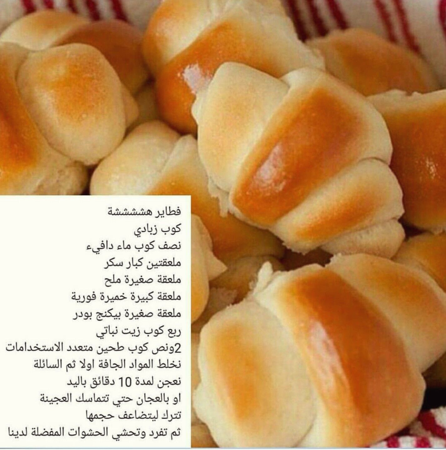 Pin By Nada Mohamed On أطايب Cooking Recipes Desserts Food Recipies Food Receipes